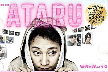 中居正広が主役のドラマ『ATARU』