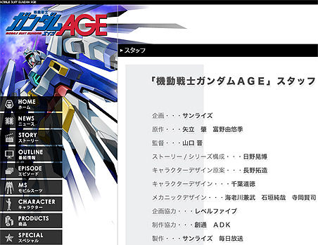 GundamAGE1