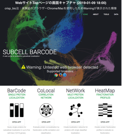 SUBCELL BARCODE