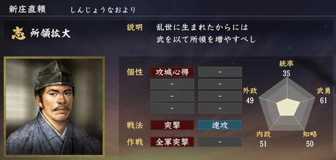 新庄直頼 三英傑を渡り歩いた「人倫備わる」武将 : ニワカ歴史オタが ...