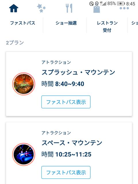 Screenshot_20191221-084552