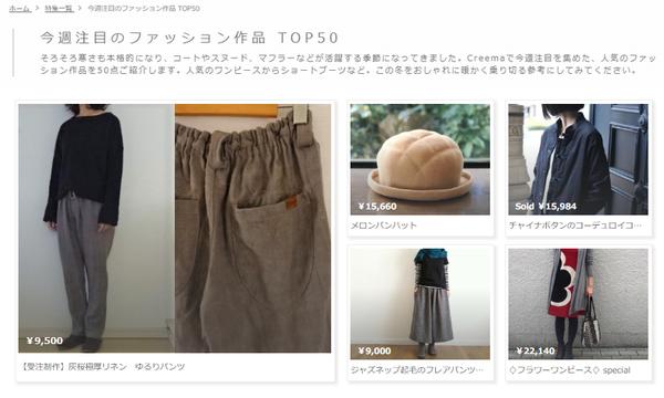 クリーマ 注目のファッション トップ50