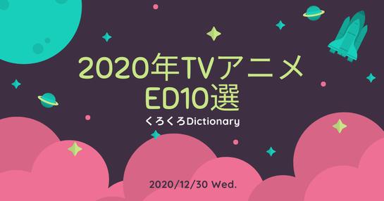 2020年TVアニメ ED10選