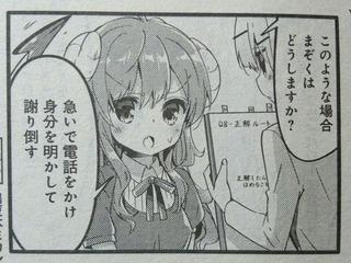 伊藤いづも「まちカドまぞく」/69ページ左3コマ目