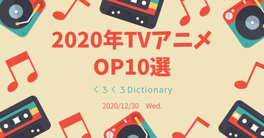 2020年TVアニメOP10選