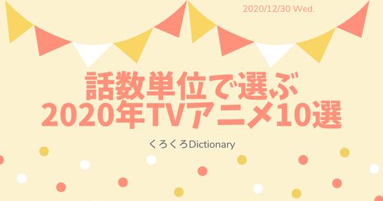 話数単位で選ぶ、2020年TVアニメ10選