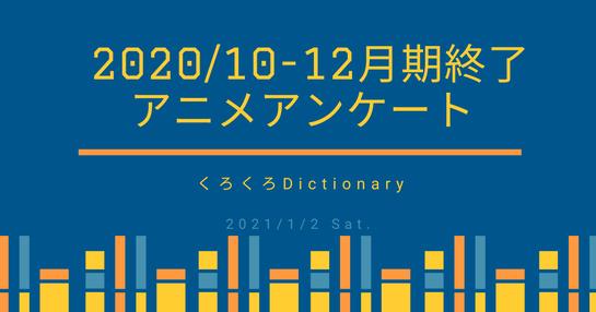 2020_10-12月期終了アニメアンケート