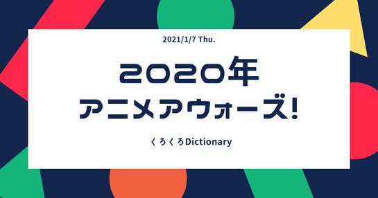 2020年 アニメアウォーズ!