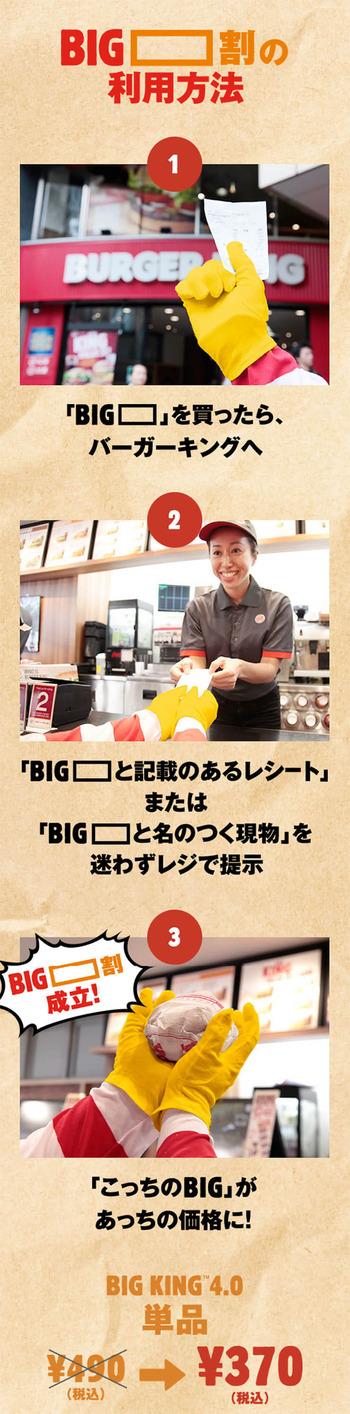 burgerking1