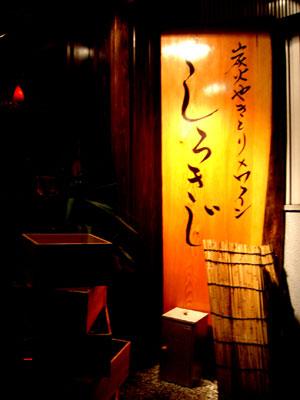 shirakiji