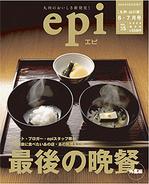 epi0907-thumb-150x184