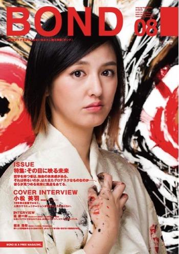 BOND-08-HYOSHI