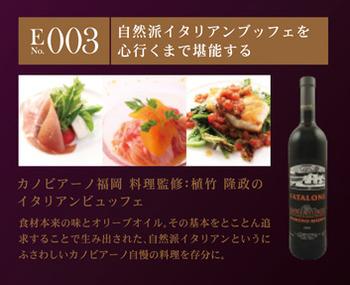 003food