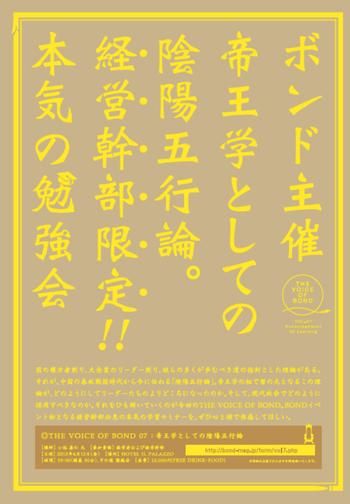 inyougogyou