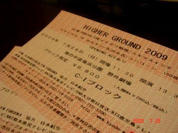 hg-tickets