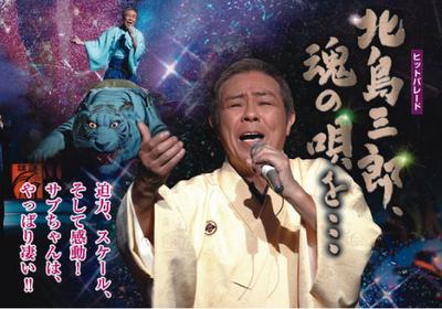 北島三郎の画像 p1_30