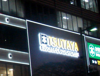 new-tsutaya-02