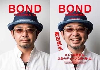 bond-hyoshi2