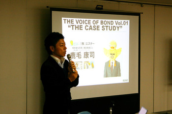 bond-seminar01