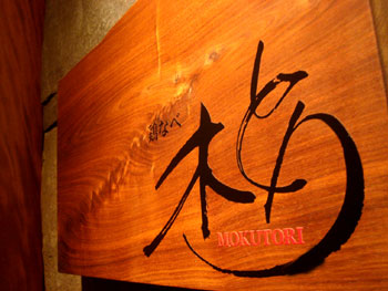 mokutori04