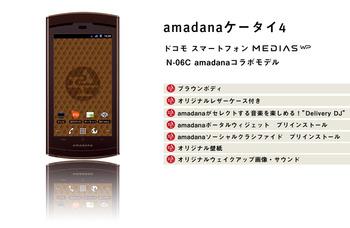 AMADANA-06C