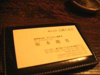 ryomanamecard