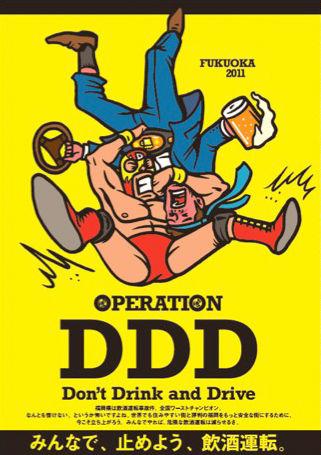 ddd-poster