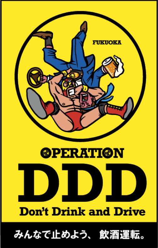 DDD-BLOG