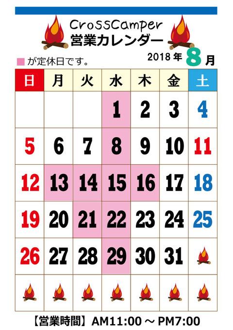 店舗カレンダー改版2018年8月