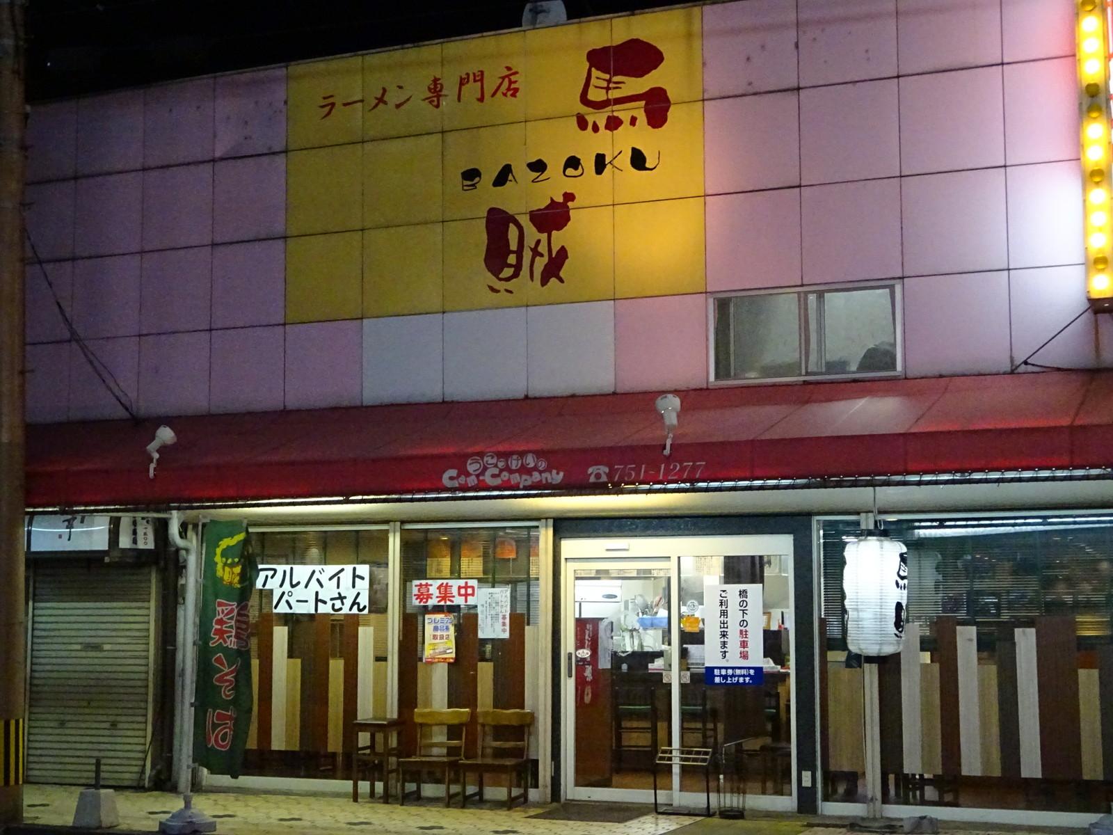 ラーメン専門店 馬賊(北九州市若松区)
