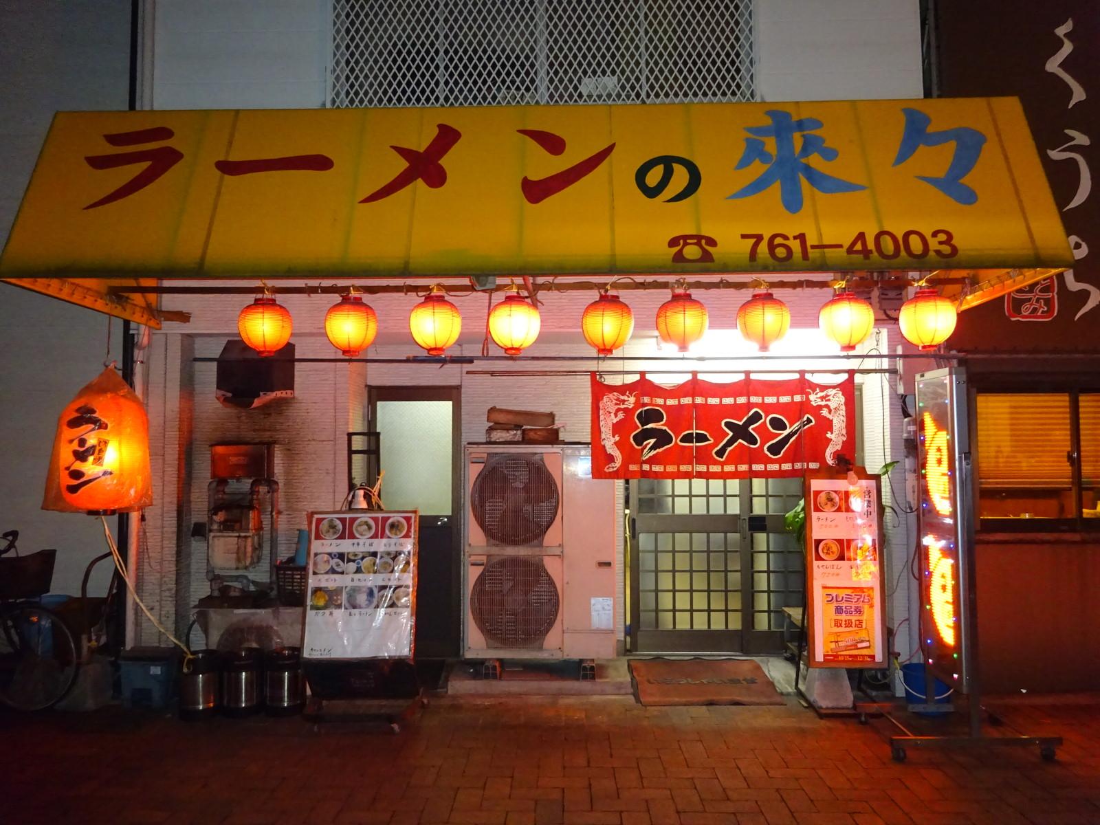 ラーメンの來々(北九州市若松区)