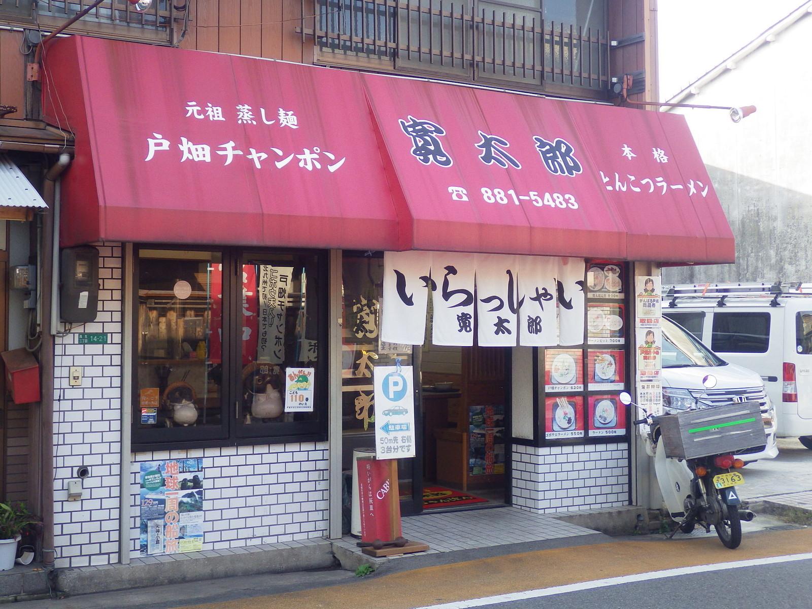 寛太郎(北九州市戸畑区)