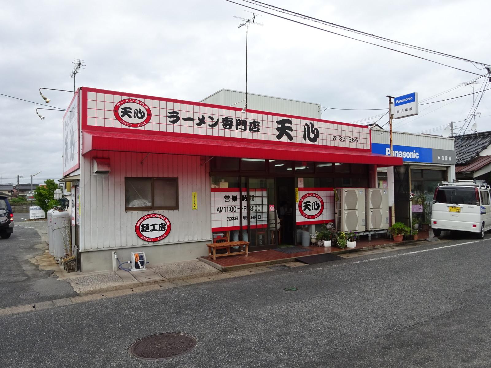 ラーメン専門店 天心(鳥取県米子市)