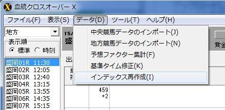 メニューインデックス再作成.jpg