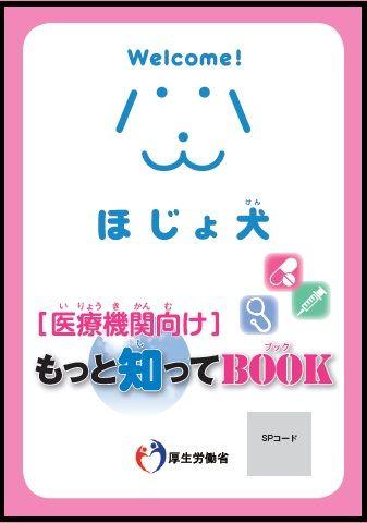 gazou_book_hos