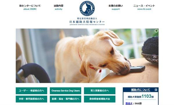 日本補助犬情報サービスセンター