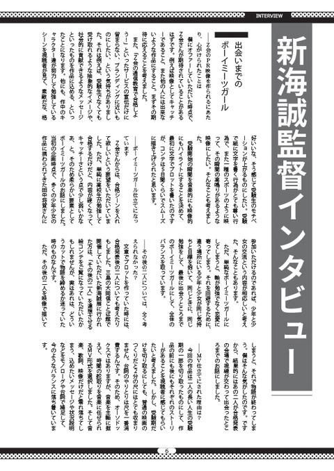 インタビュー1P目_blog