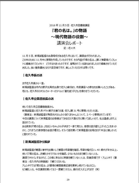 kouenkai_report