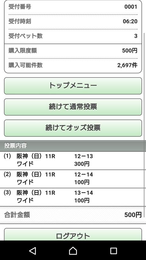 Screenshot_2018-12-09-06-20-55