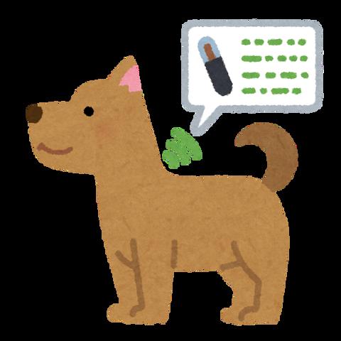 pet_microchip_dog (1)