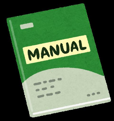 setsumeisyo_manual