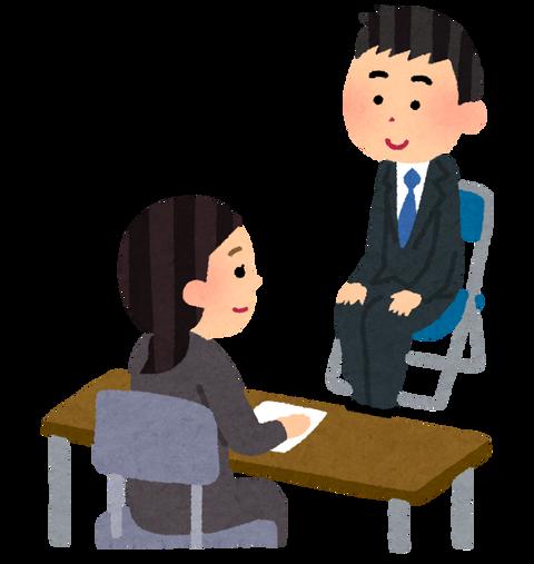 【学閥閨閥主観ナシ】三菱UFJ銀行が「AI面接」を導入 面接の精度は向上する?…