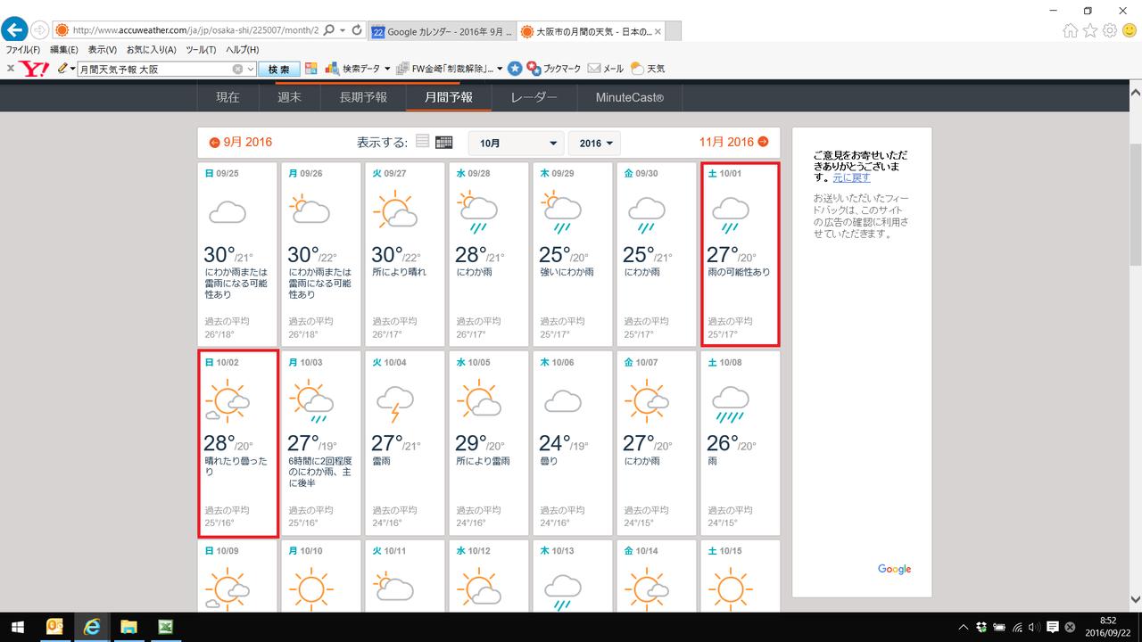 天気 予報 月間