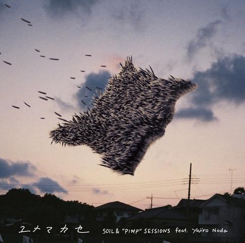 2017年8月パワープレイsoil_single_square_rgb