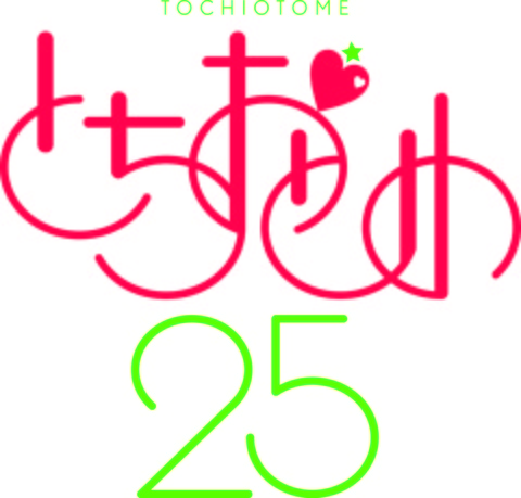 tochiotome25_rogo_センター型_4C