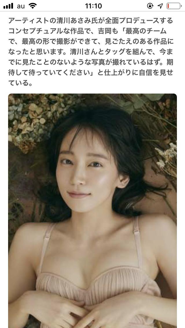 【画像11枚】吉岡里帆さんの写真集、やっぱりイイね!!