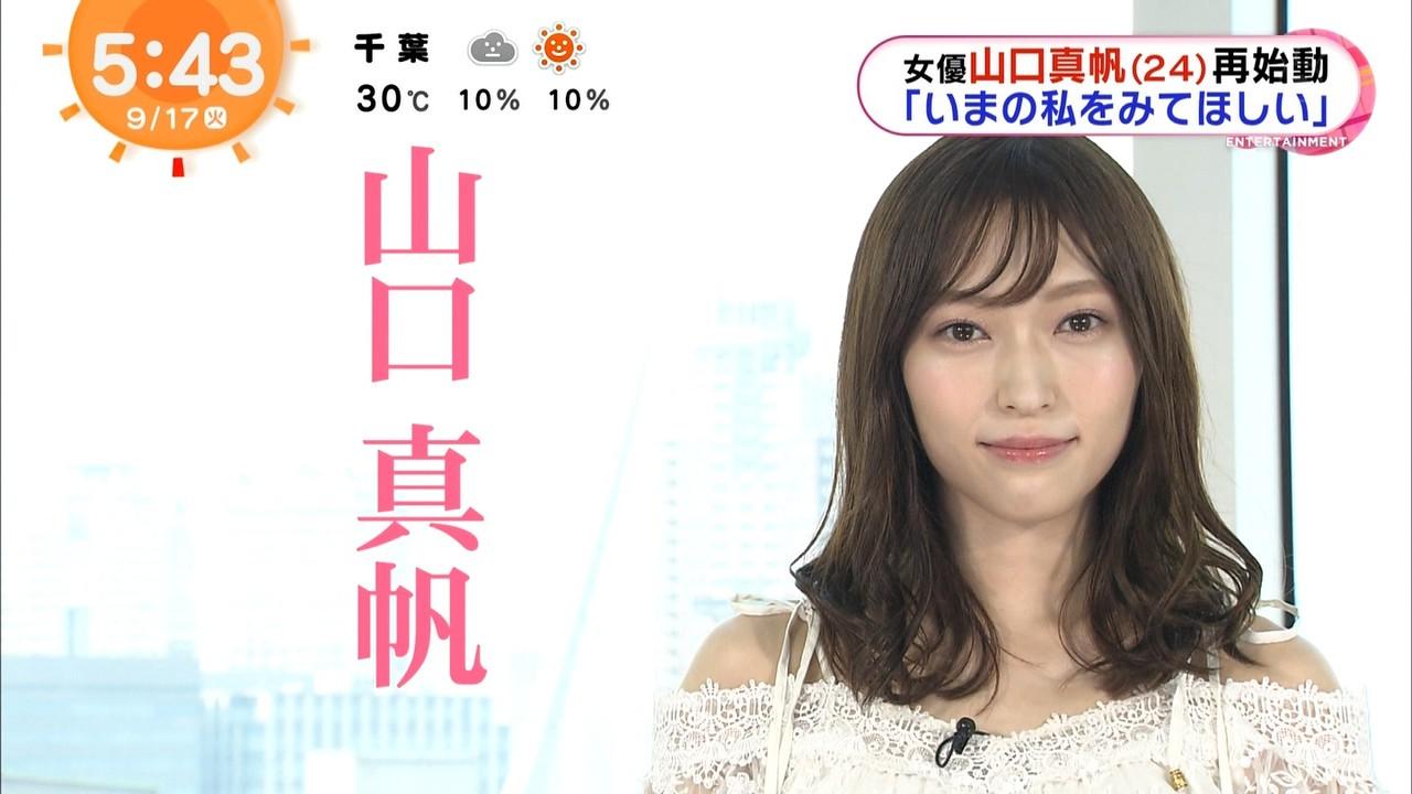 画像】元NGT48山口真帆さん、太る : 気になる芸能まとめ