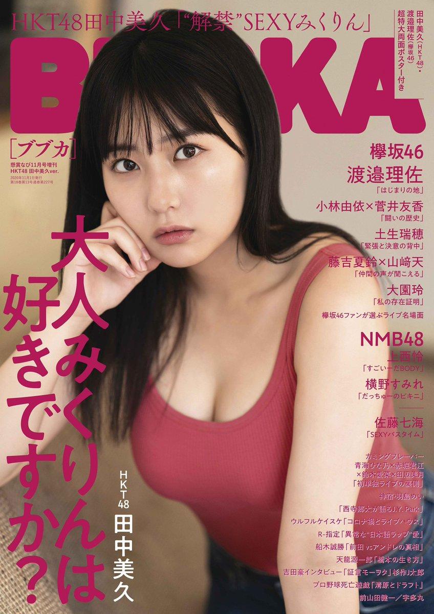 【画像11枚】HKT48  田中美久、19歳初グラビアの破壊力!着衣プールではちきれそうなバスト披露「ナイスバディすぎる!」