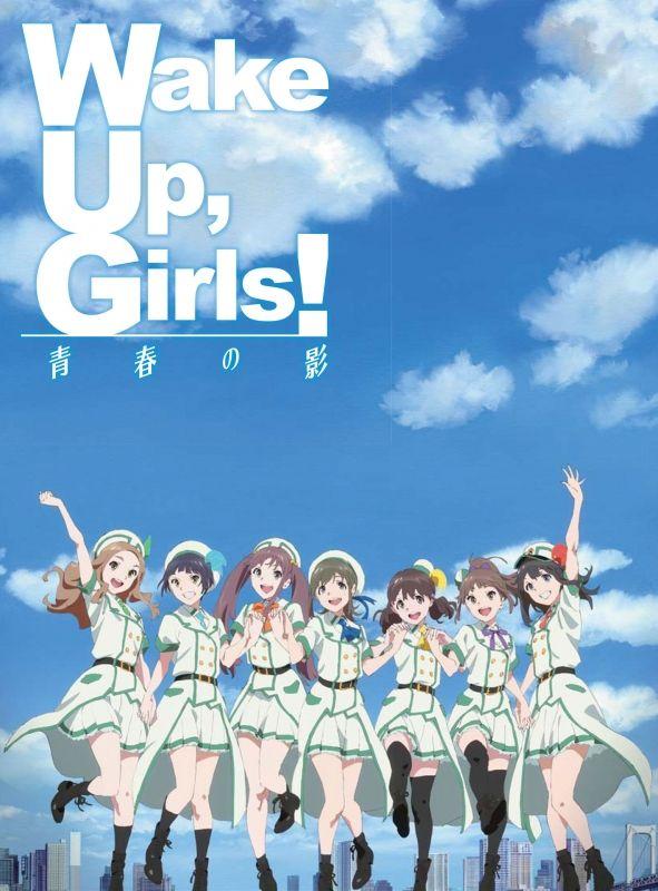 【悲報】声優ユニットWake Up, Girls!、2019年3月で解散