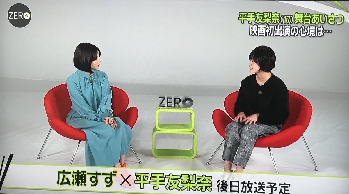 【動画】広瀬すず「いま一番会いたかった」平手友梨奈との対談が放送されるwwwwww